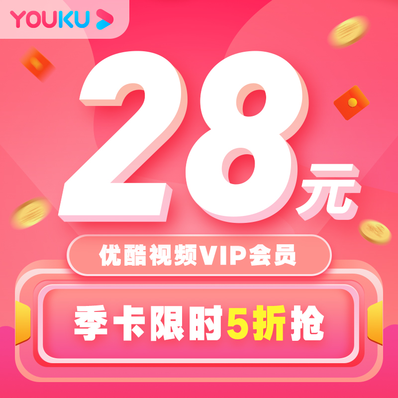 【券后5折】优酷会员vip3个月季卡youku视频会员优酷填手机号直充