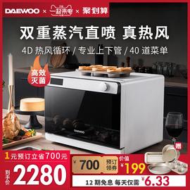 大宇蒸烤箱家用台式智能二合一多功能电蒸箱蒸汽炉电烤箱烘焙图片