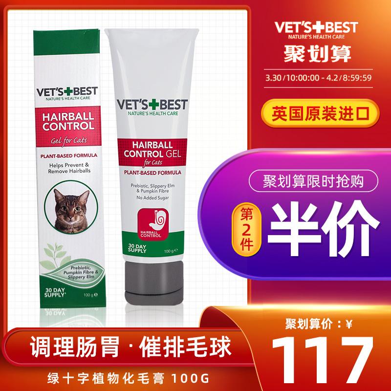 绿十字化毛膏猫咪专用化毛调理肠胃猫猫营养化猫膏去毛球吐毛膏猫