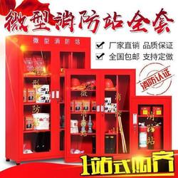 沙箱微型消防站酒店学校消防柜器材柜全套5件套消防服天津安全站