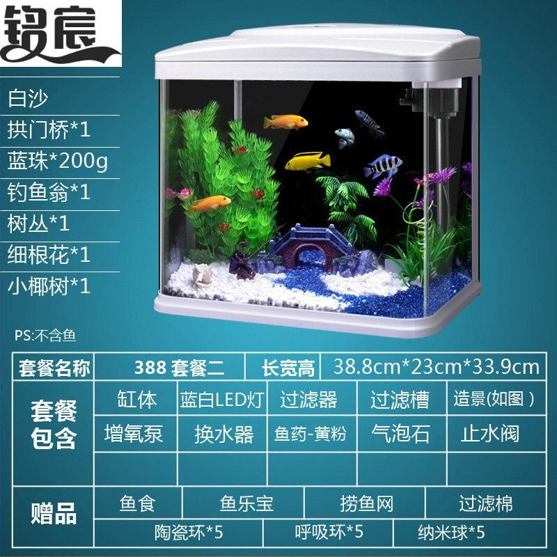 (用176.21元券)客厅热带鱼高清玻璃静音生态鱼缸
