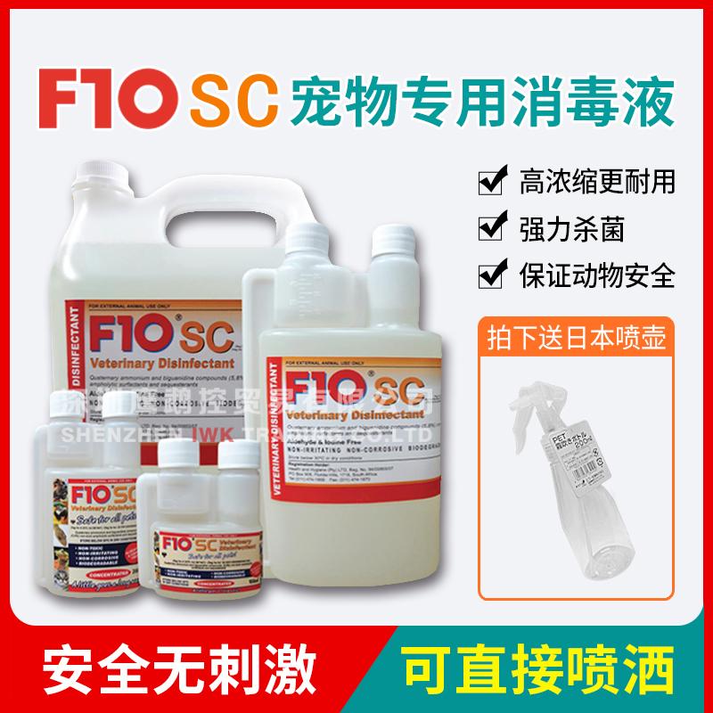 正品F10SC宠物有机环境消毒液杀菌消毒除臭猫咪狗狗鹦鹉鸟爬虫
