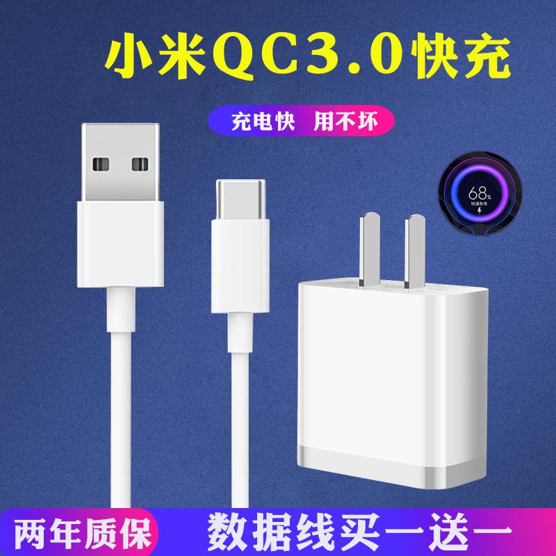 适用小米充电器QC3.0快充头小米8se 5 27w  mix3 mix2s 1满9.80元可用1元优惠券