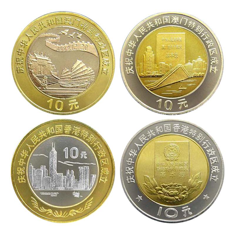 九藏天下香港澳门回归纪念币1997年1999年10元面值硬币普通流通币