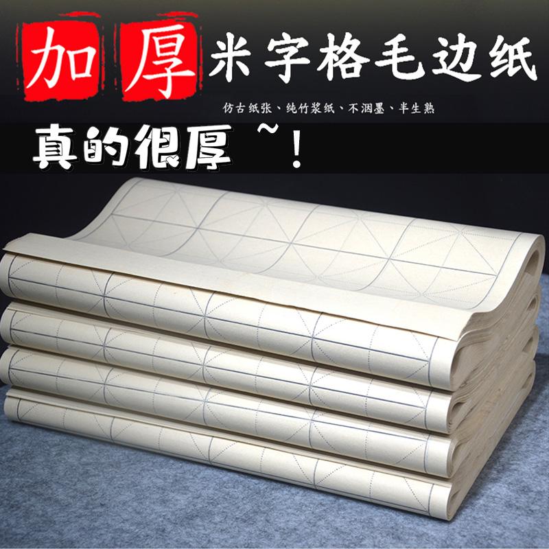 Бумага из бамбука Артикул 605355858125