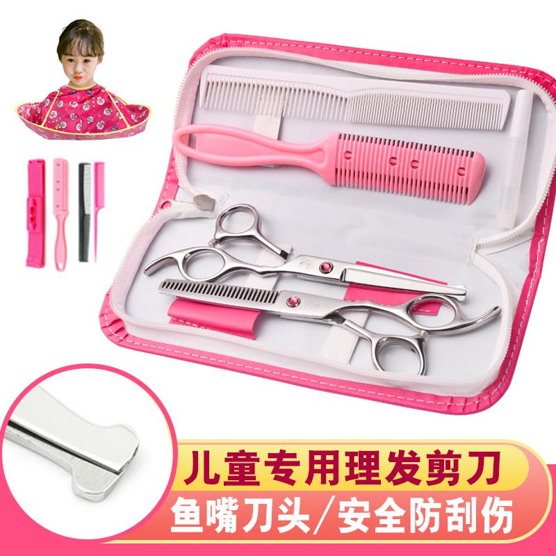 专业儿童理发剪刀宝宝婴儿打薄牙剪美发神器自己剪头刘海家用套装