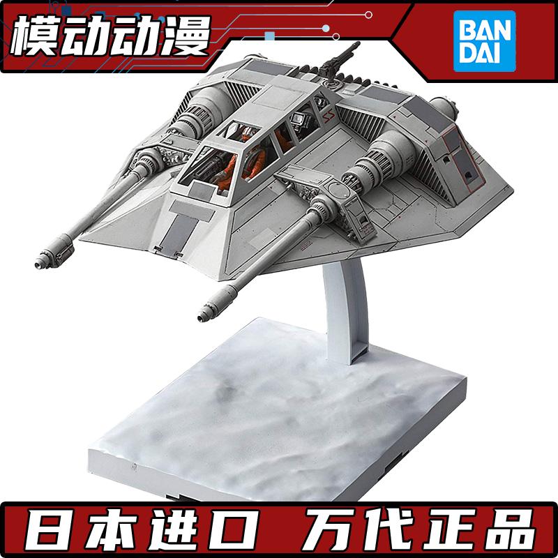 万代 拼装 模型 STAR WARS 星球大战 1/48 SNOWSPEEDER 雪地战机