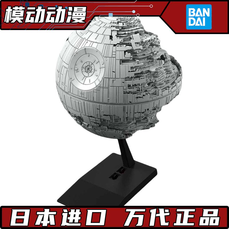 万代 VEHICLE MODEL 013 星球大战 1/2700000 死星2 拼装 模型