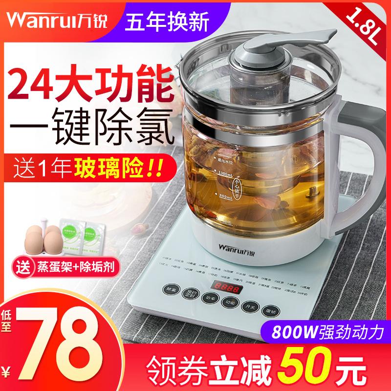 万锐养生壶全自动玻璃一体多功能电热花茶壶家用煮茶器办公室小型