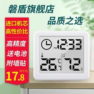 磐盾超薄简约智能电子数字温湿度计高精度家用温度计室内干湿度表