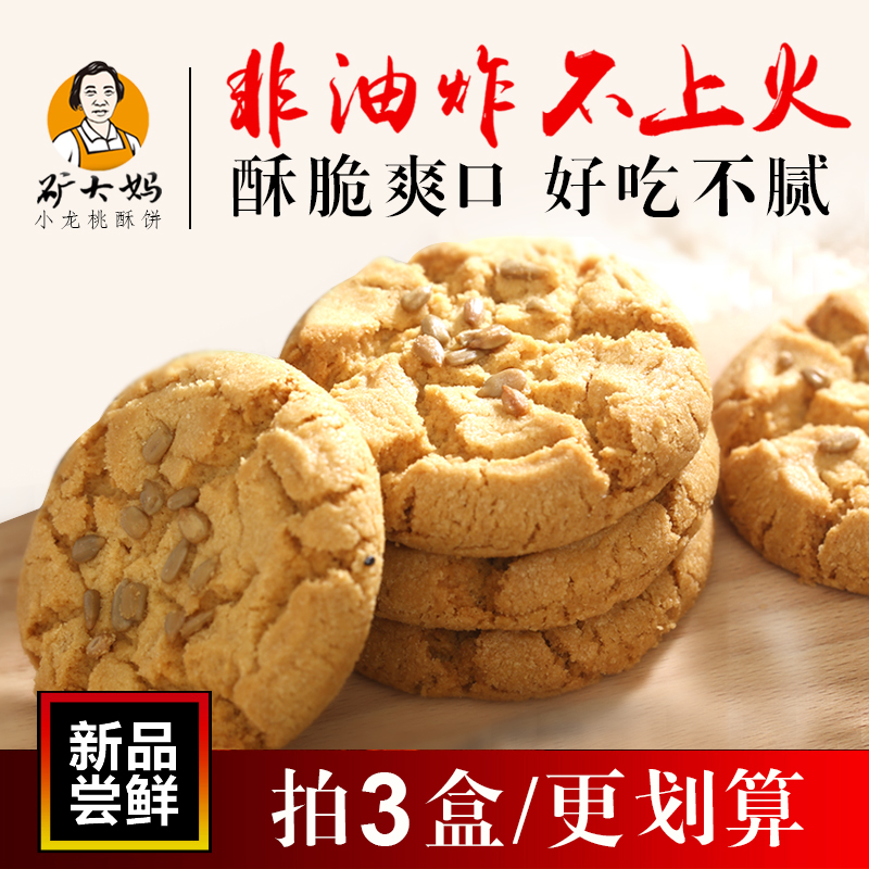 矿大妈江西特产核桃酥饼干宫廷整箱老式传统糕点办公休闲零食图片