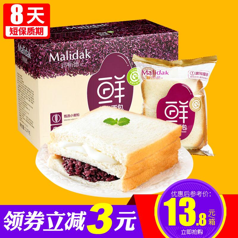 玛呖德紫米面包1100g整箱软糯奶酪夹心吐司切片早餐夹心面包糕点