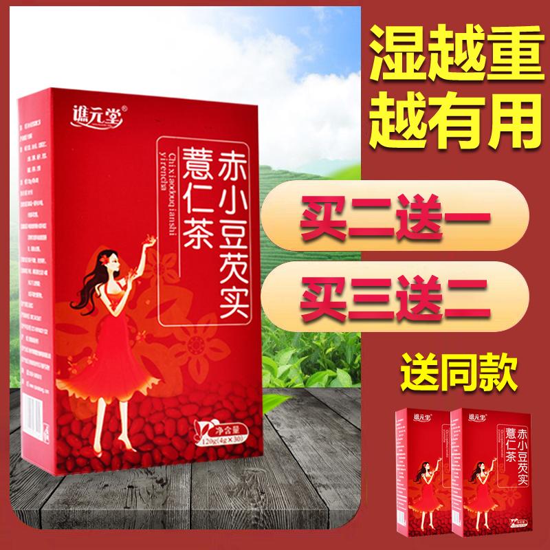 薏米茶赤小豆芡实薏仁男女祛湿茶(用48.2元券)