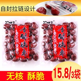 小包装酥脆新疆红枣干吃片香酥脆枣