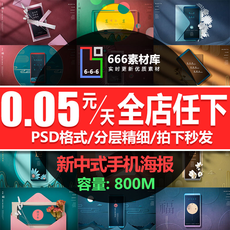 Creative Chinese style Guochao Guofeng e-commerce promotion theme digital product mobile phone release poster design material k277
