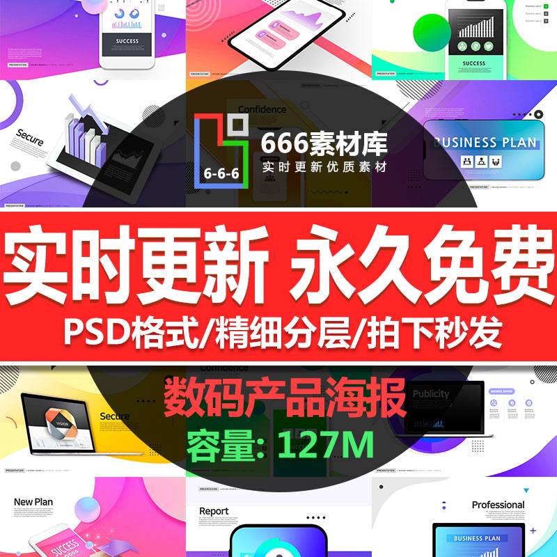 Creative and simple digital electronic technology products mobile phone tablet all in one machine PS poster design material k191