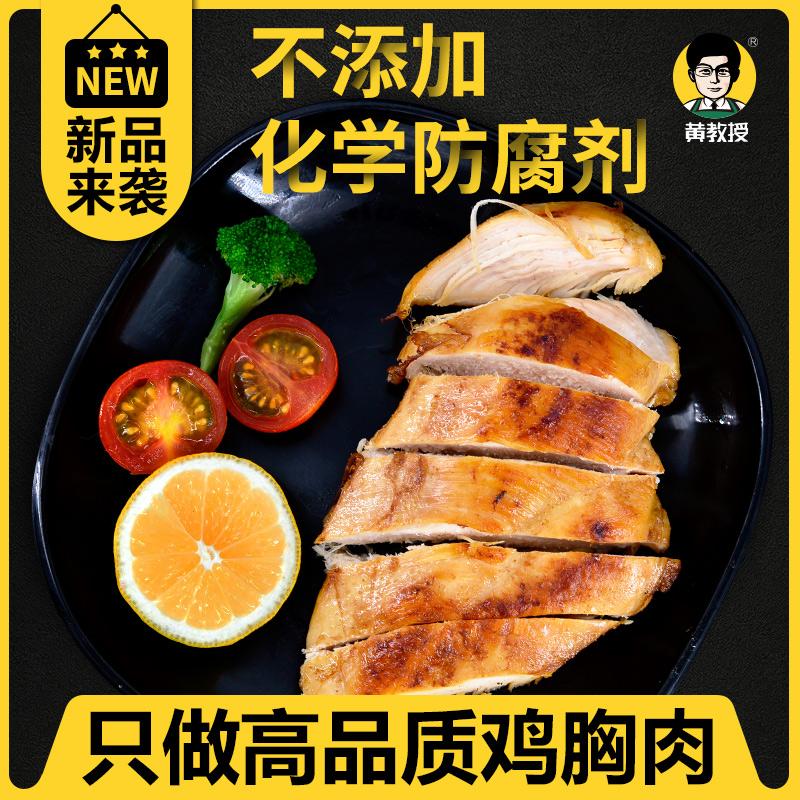 10月13日最新优惠【黄教授】速食鸡胸肉即食低脂轻食