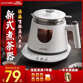 煮茶器黑茶全自动家用小型蒸汽黑煮茶壶办公室玻璃花茶保温蒸茶壶图片