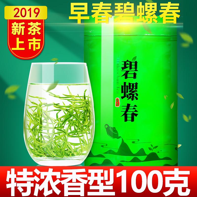 茶博山碧螺春2019新茶明前特级嫩芽绿茶叶浓香型袋装