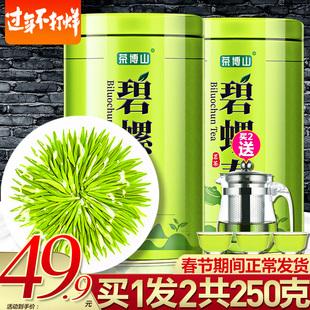 【买1发2】碧螺春2019新茶明前特级嫩芽绿茶叶浓香型罐装共250g图片