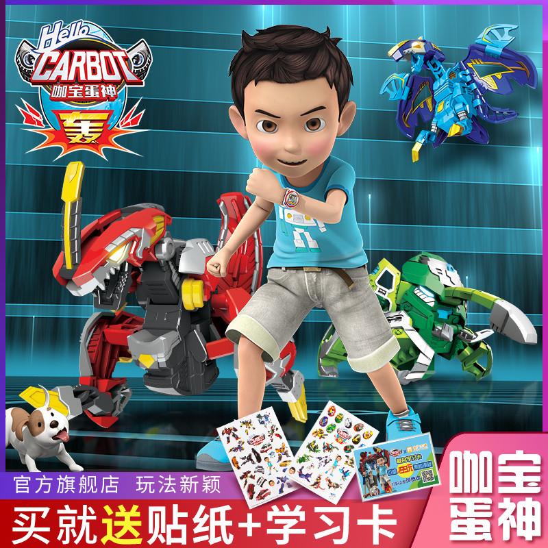 ⭐⭐⭐买奇酷咖宝蛋神车神提拉轰变形恐龙蛋伽卡哈宝霸王龙男孩玩具
