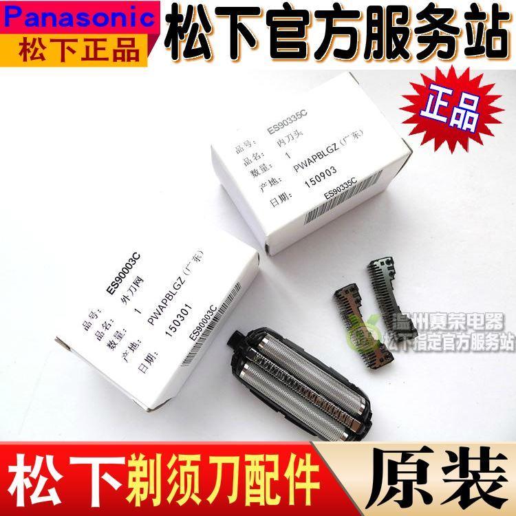 松下剃须刀 ES9087 ES8113 ES8116/-GA20/-LT20/-LT50/-LT22 刀网