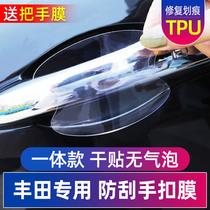 丰田凯美瑞卡罗拉雷凌汽车门把手防护贴车门拉手门碗保护膜防刮贴