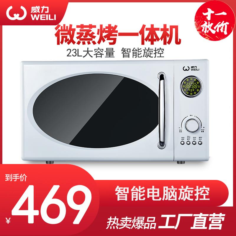 威力23UG47家用加热微波炉 23L大容量智能菜单自动烧烤速热微波炉10-22新券