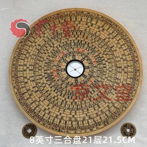万安纯手工木制罗盘8英寸三合21层杨盘徽州休宁罗盘直销台湾香港