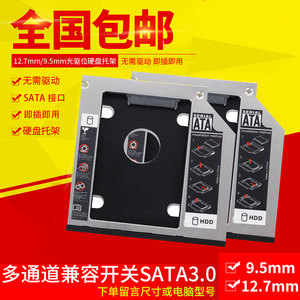 笔记本光驱位硬盘托架机械SSD固态光驱位支架盒12.7mm9.5mm8.9/9.0mmSATA3华硕联想戴尔宏基惠普三星索尼东芝