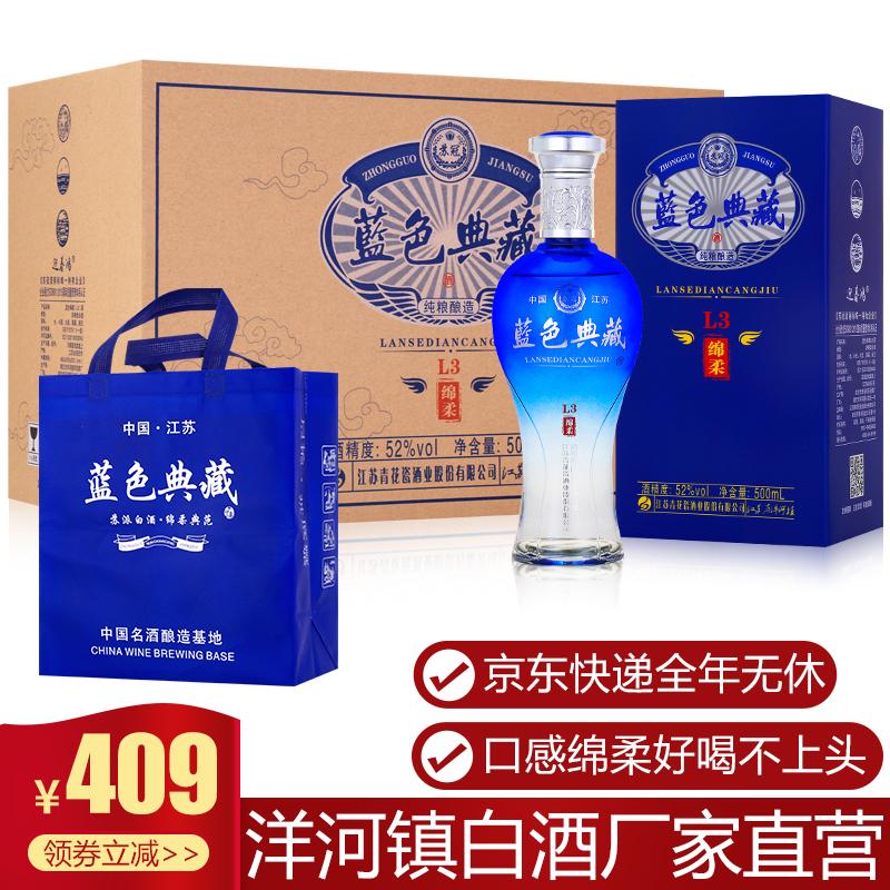 蓝色典藏白酒瓶装整箱特价52度纯粮食酒送礼高档酒水送礼家用