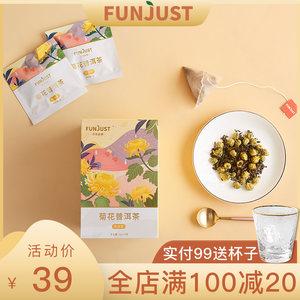 funjust普洱茶胎菊普洱茶包