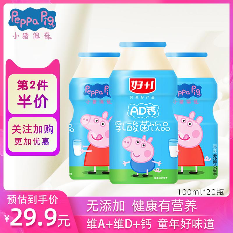 【网红推荐】小猪佩奇AD钙奶乳酸菌酸奶益生菌发酵饮料100ml*20瓶