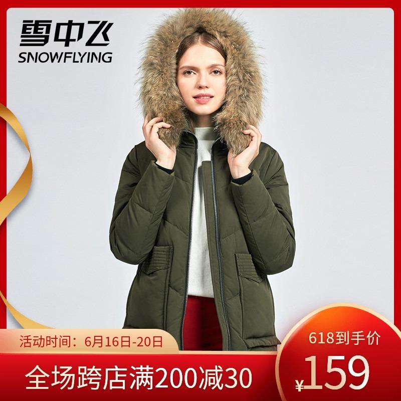 SNOW FLYING/雪中飞新款时尚中长款羽绒服大毛领连帽保暖御寒外套