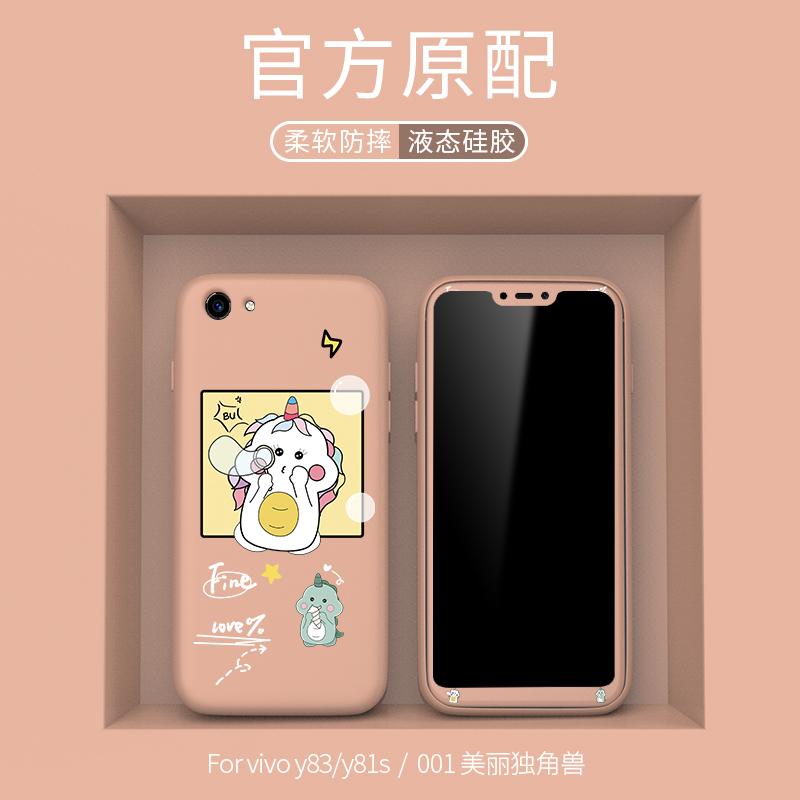 中國代購|中國批發-ibuy99|手机套|适用于vivo y83a手机壳前后双面壳y81s液态硅胶防指纹保护套cover