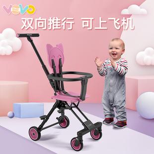 VOVO溜娃神器婴儿手推车可折叠超轻便简易小宝宝儿童双向遛娃伞车