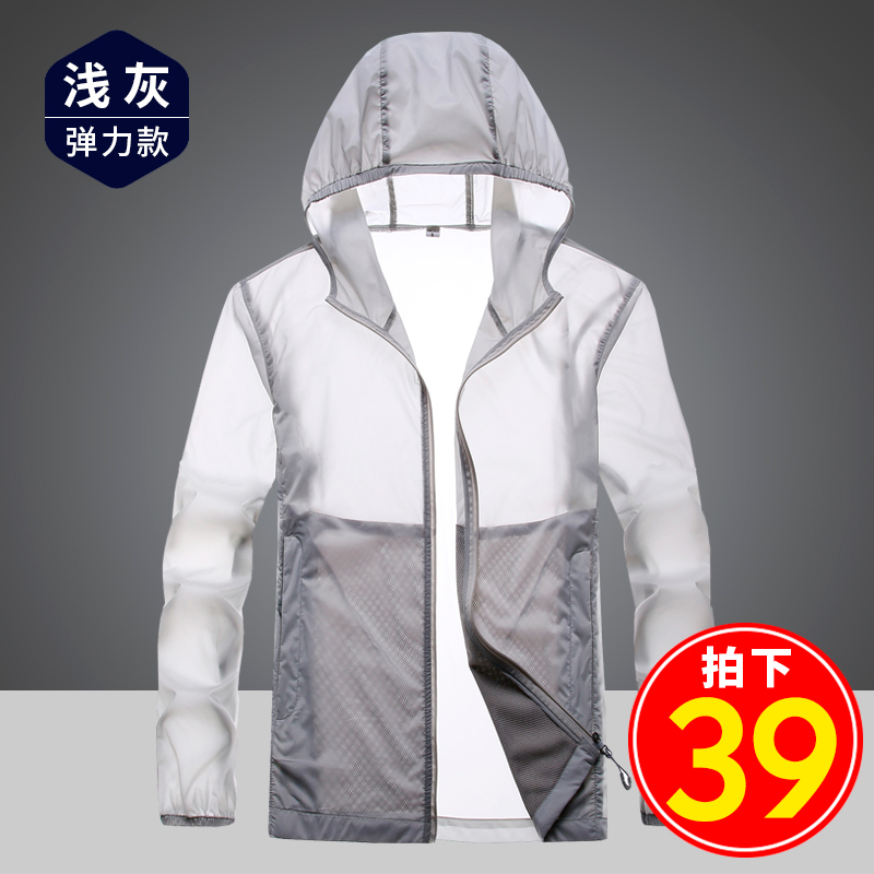 Sun proof clothes men and women summer skin clothes ultra thin and breathable mens sun proof clothes light clothes outerwear fishing clothes sports windbreaker