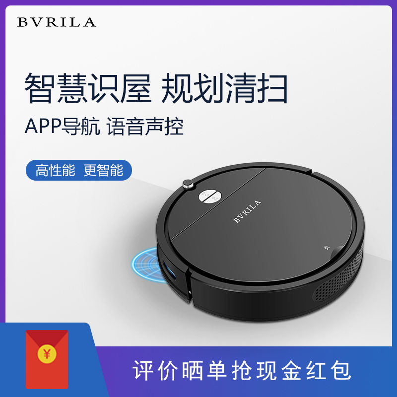 BAOLILAI intelligent sweeping robot household ultra thin three in one full automatic dust cleaning, sweeping and towing machine
