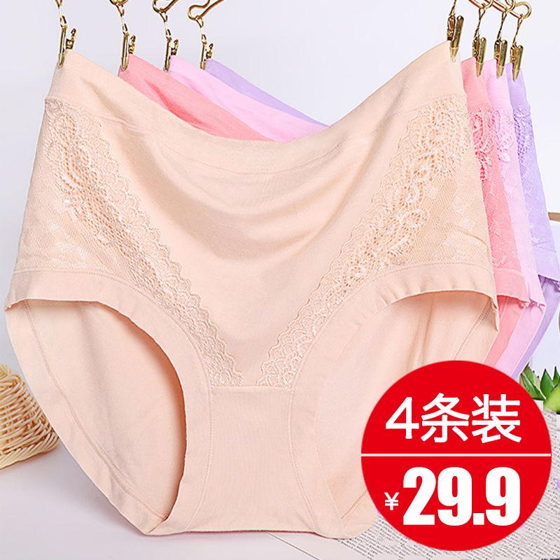 【莫代尔】中老年妇女高腰内裤