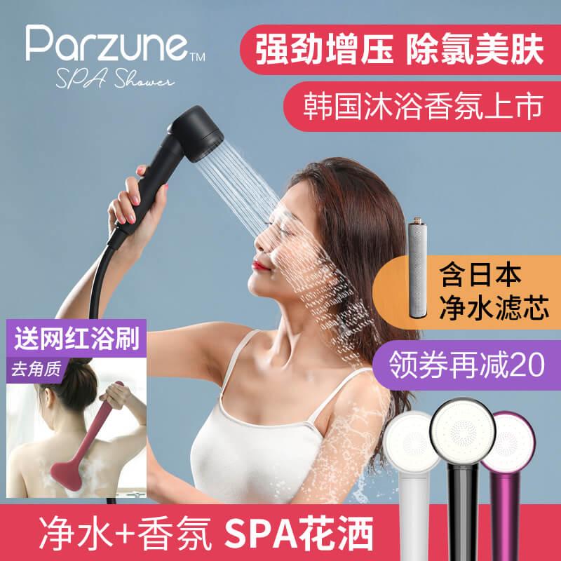 铂隽Parzune净水花洒喷头软水除氯日本淋浴家用增压过滤美肤花洒