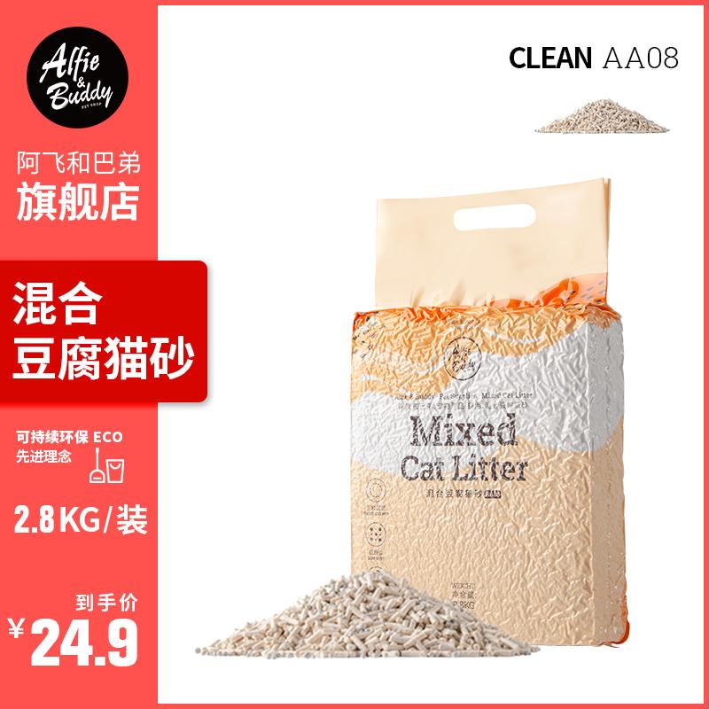 阿飞和巴弟 猫砂矿土豆腐猫砂膨润土原味豆腐砂砂除臭猫砂混合砂