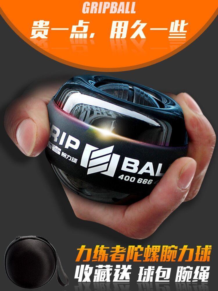 套装陀螺训练球高弹腕力球腕力器10-16新券
