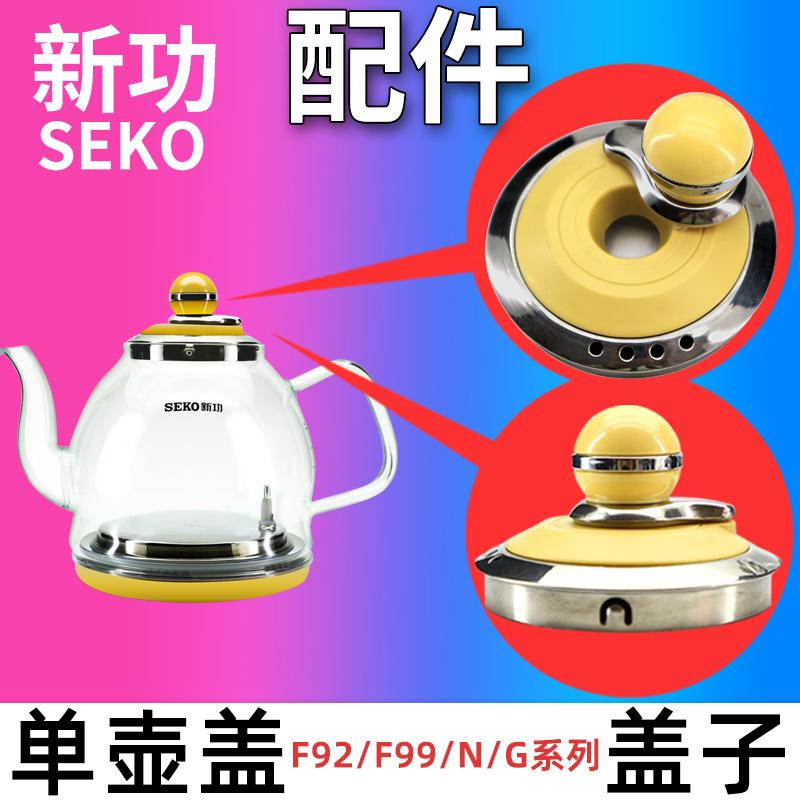 新功壶盖F92电热烧水壶配件全自动F99 N62 F93玻璃消毒锅盖子seko