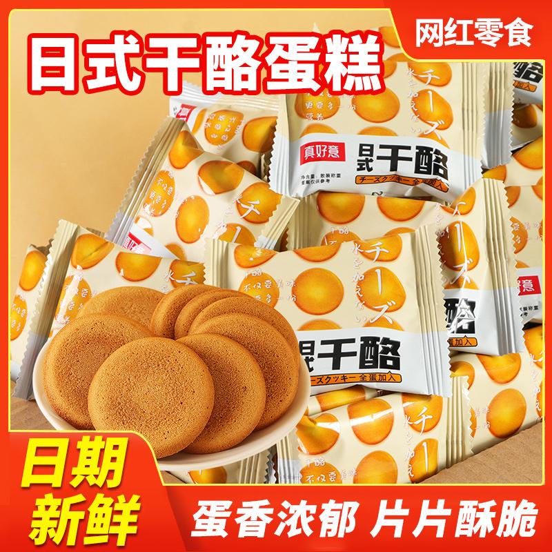 【特价80包】干酪蛋糕鸡蛋煎饼饼干
