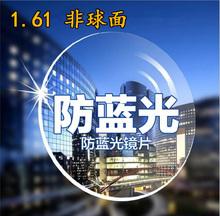韩国高级镜片镜片非球面防蓝光1.61KeMi胖先生
