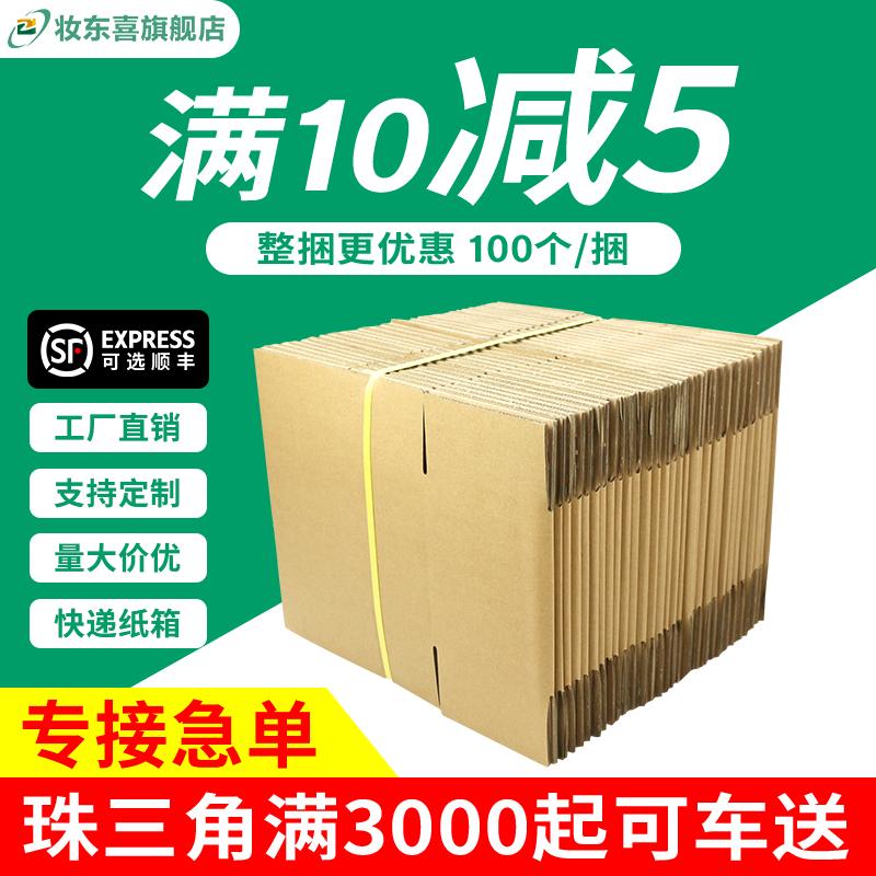 快递纸箱子批发淘宝物流打包邮政半高12号快递包装盒小号纸盒定做