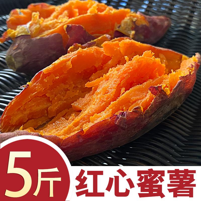 越放越甜红蜜薯红心红薯新鲜糖心广西沙地蜜薯红薯5斤番薯地瓜3斤