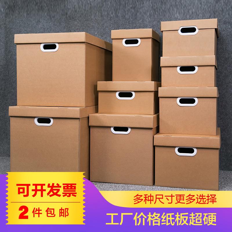 满8.00元可用1元优惠券牛皮档案箱 整理纸质收纳箱收纳盒大号装书有盖零食文件纸箱