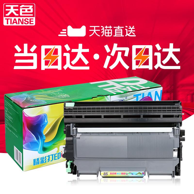 天色适用兄弟MFC7360硒鼓TN2215粉盒DR2250 HL2240墨粉盒dcp7060D