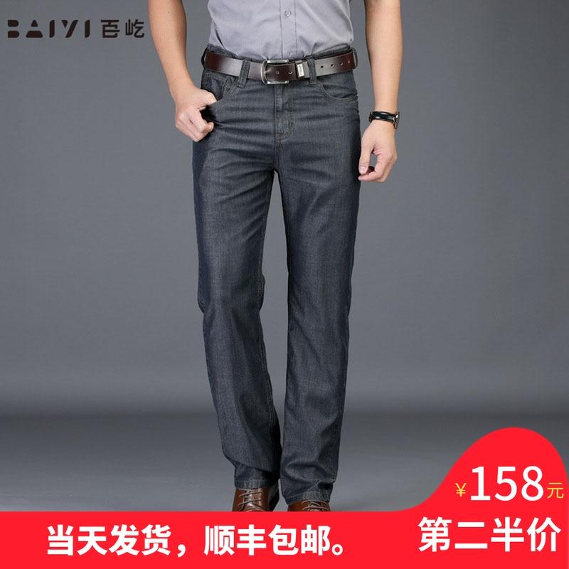 百屹牛仔裤男宽松直筒中年父亲大码超薄冰丝修身长裤子多口袋包邮